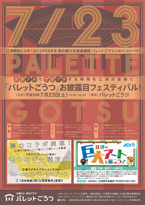 『パレットごうつ』お披露目フェスティバル!手つなぎ市と同時開催!
