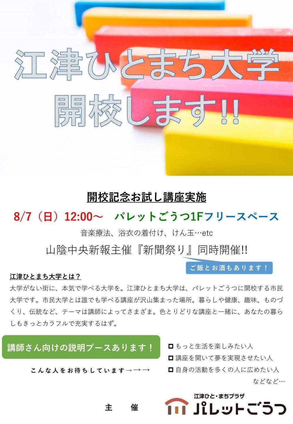 江津ひとまち大学開校記念!8/7の新聞祭りで体験講座を開講するよ!