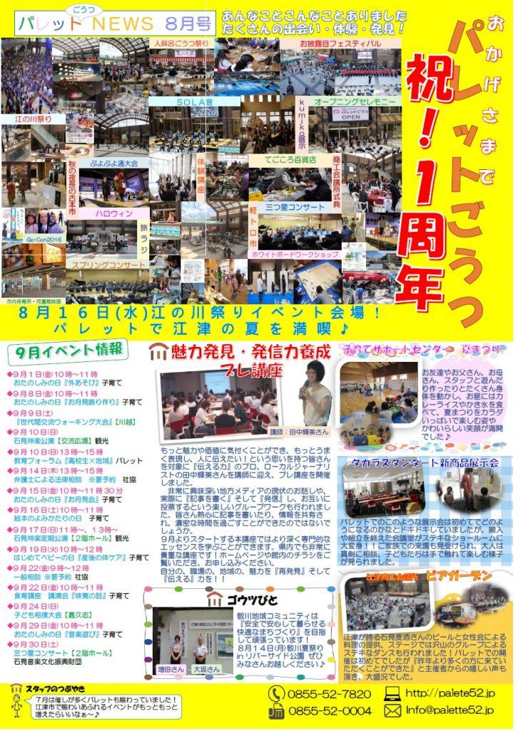 【施設活用報告】新日美 島根支部会員展