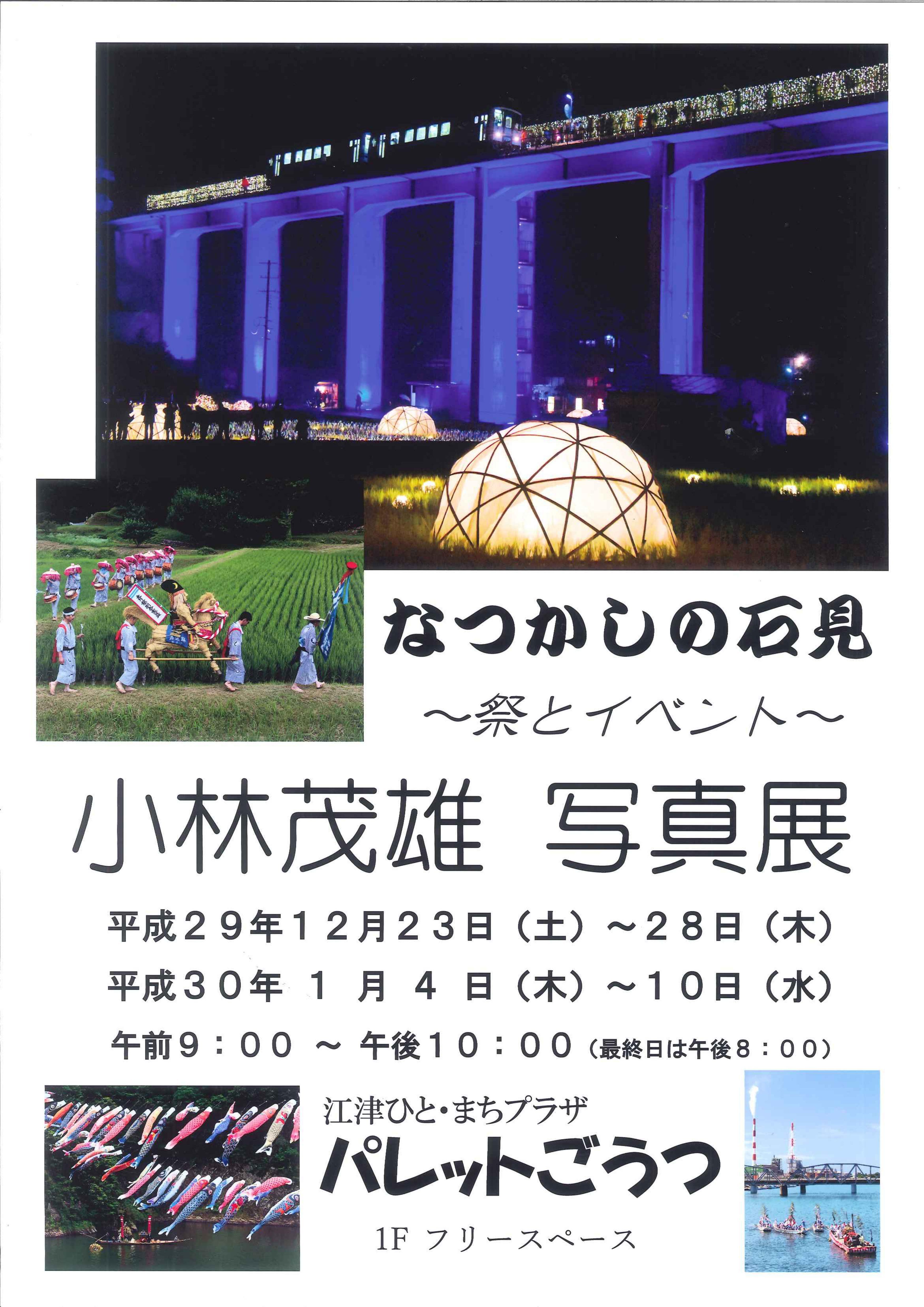 【終了いたしました。ありがとうございます。!】なつかしの石見 小林茂雄 写真展
