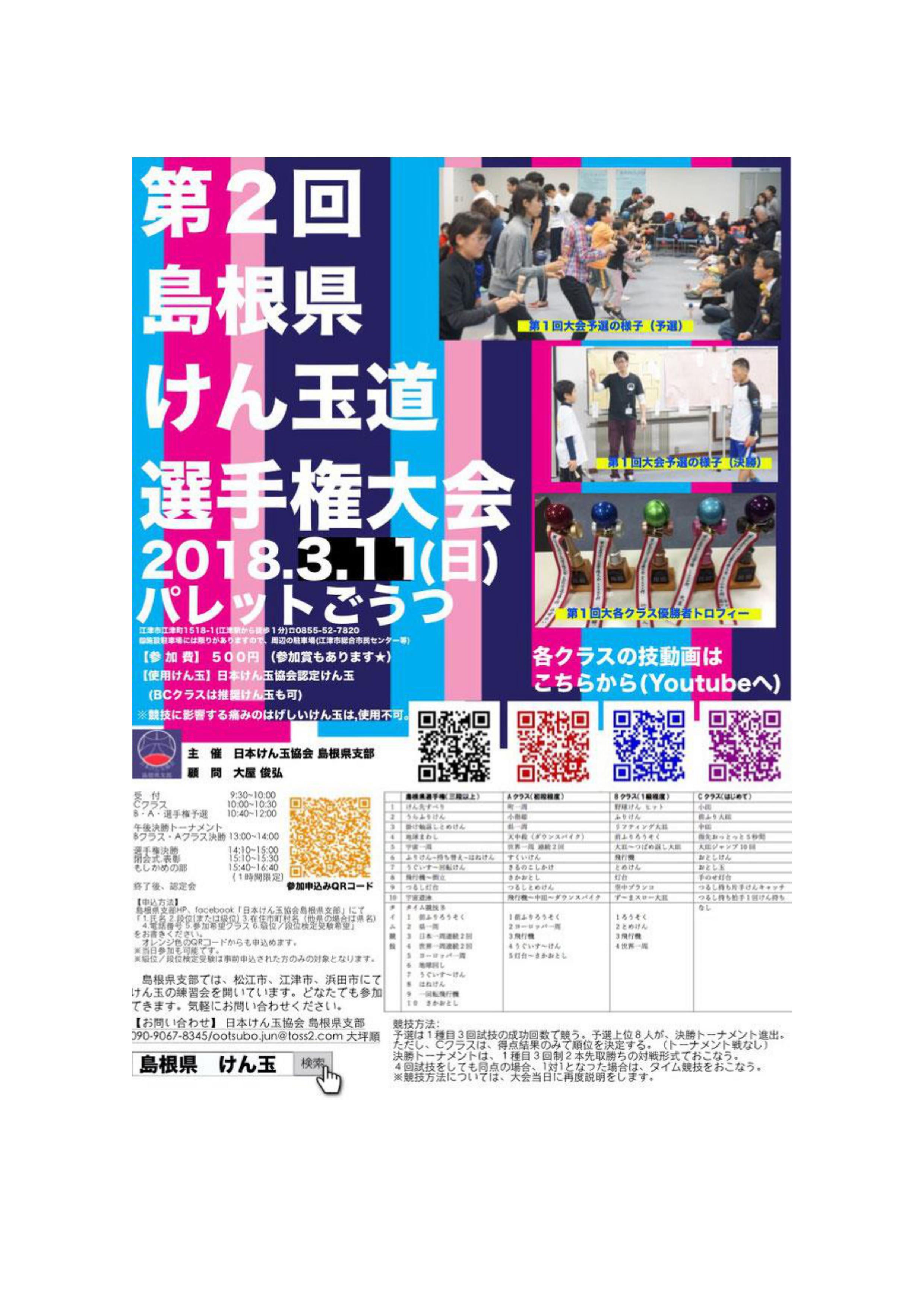 日程変更1月21日から3月11日に変更!!島根県けん玉道選手権大会