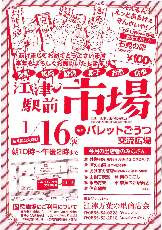 1月16日(火)【第2回 江津駅前市場】