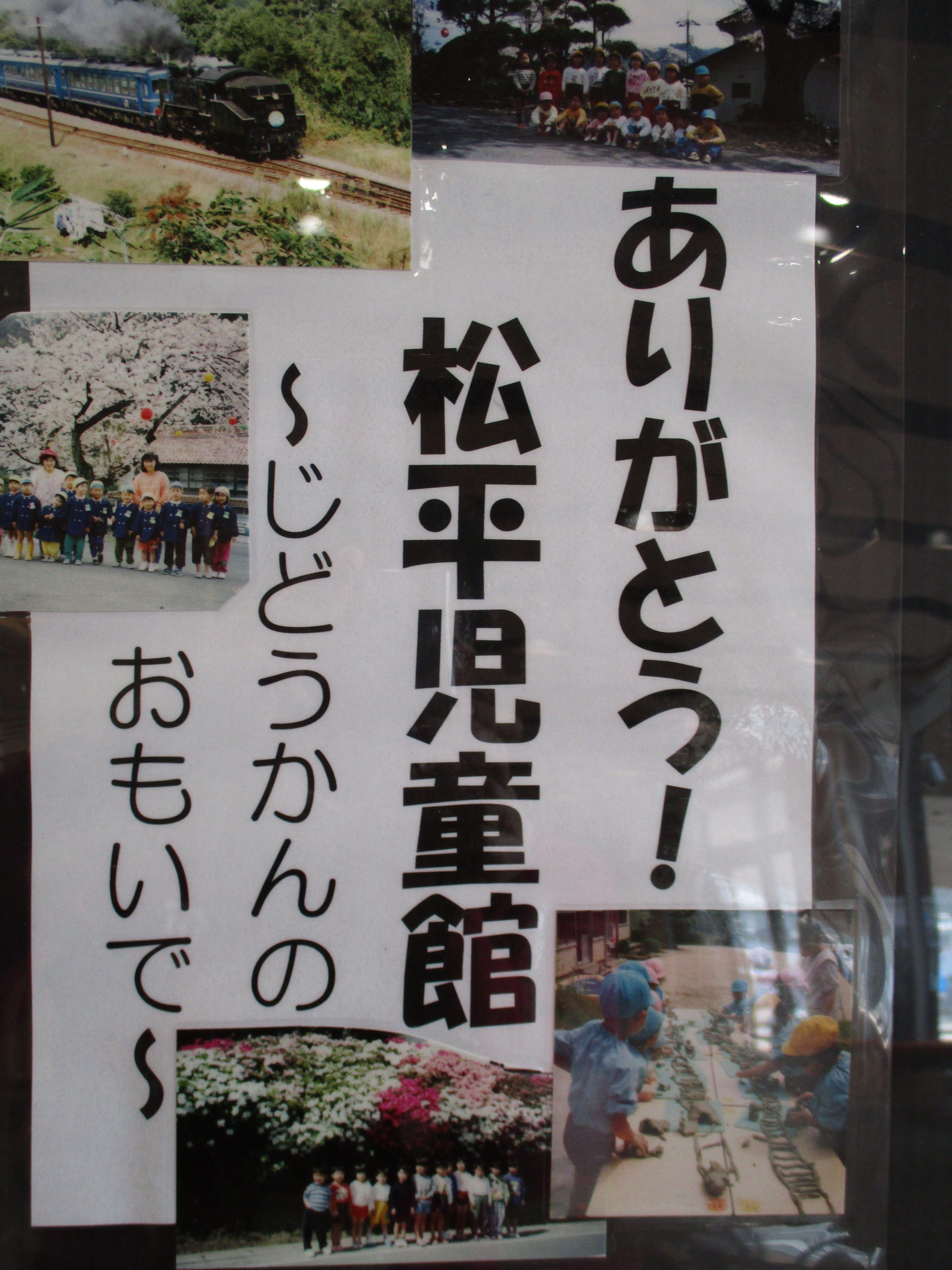 展示終了。ありがとう 松平児童館 多くの思い出をありがとう。