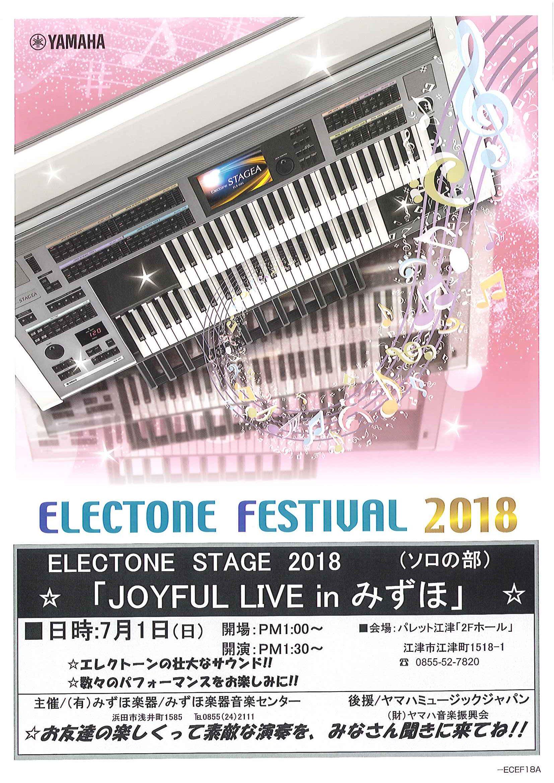 【終了】エレクトーンフェスティバル2018「JOYFUL LIVE in みずほ」