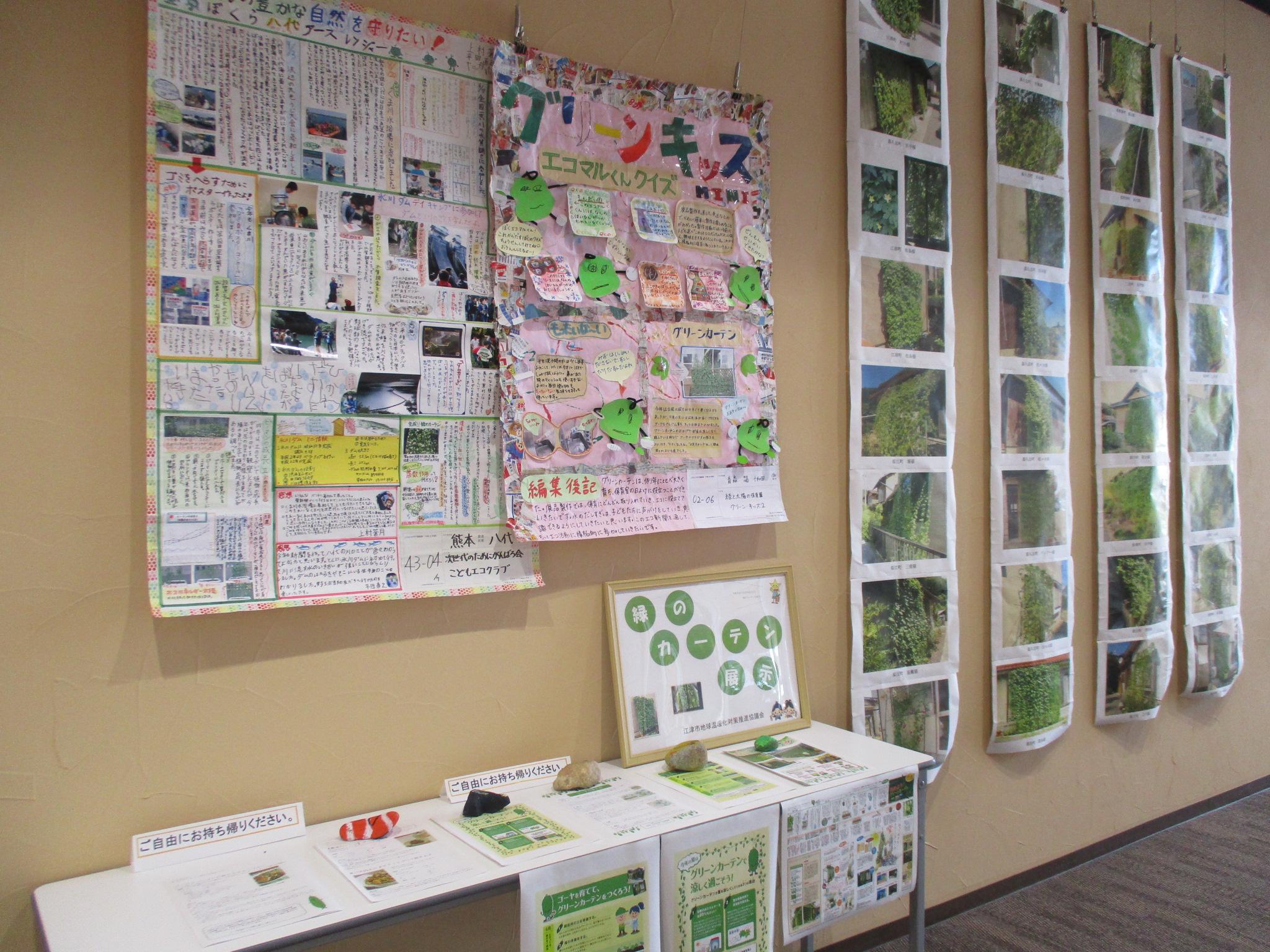 緑のカーテン展示 終了しました。