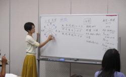 【受付中】人間関係の悩みスッキリ!!九星気学講座