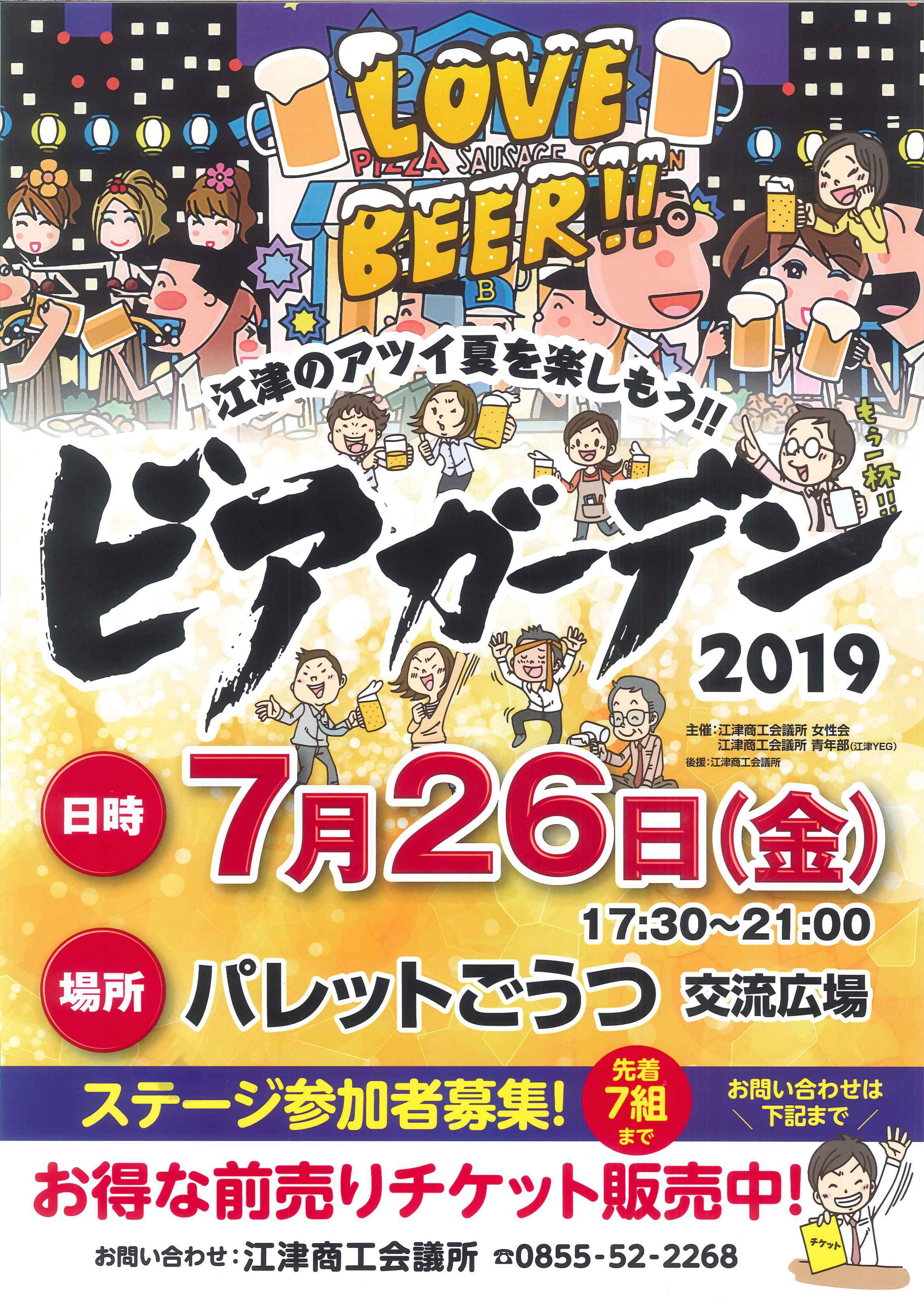 ビアガーデン 7月26日(金)17:30~21:00 交流広場でアツイ夏を楽しもう!!