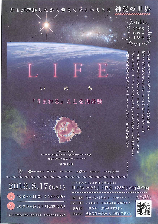 ー「うまれる」ことを再体験しよう!- 「LIFEいのち」上映会(25分)✖特別企画