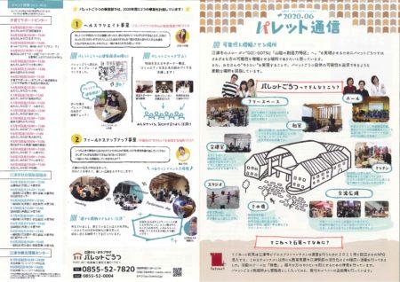 パレット通信6~8月号発行!