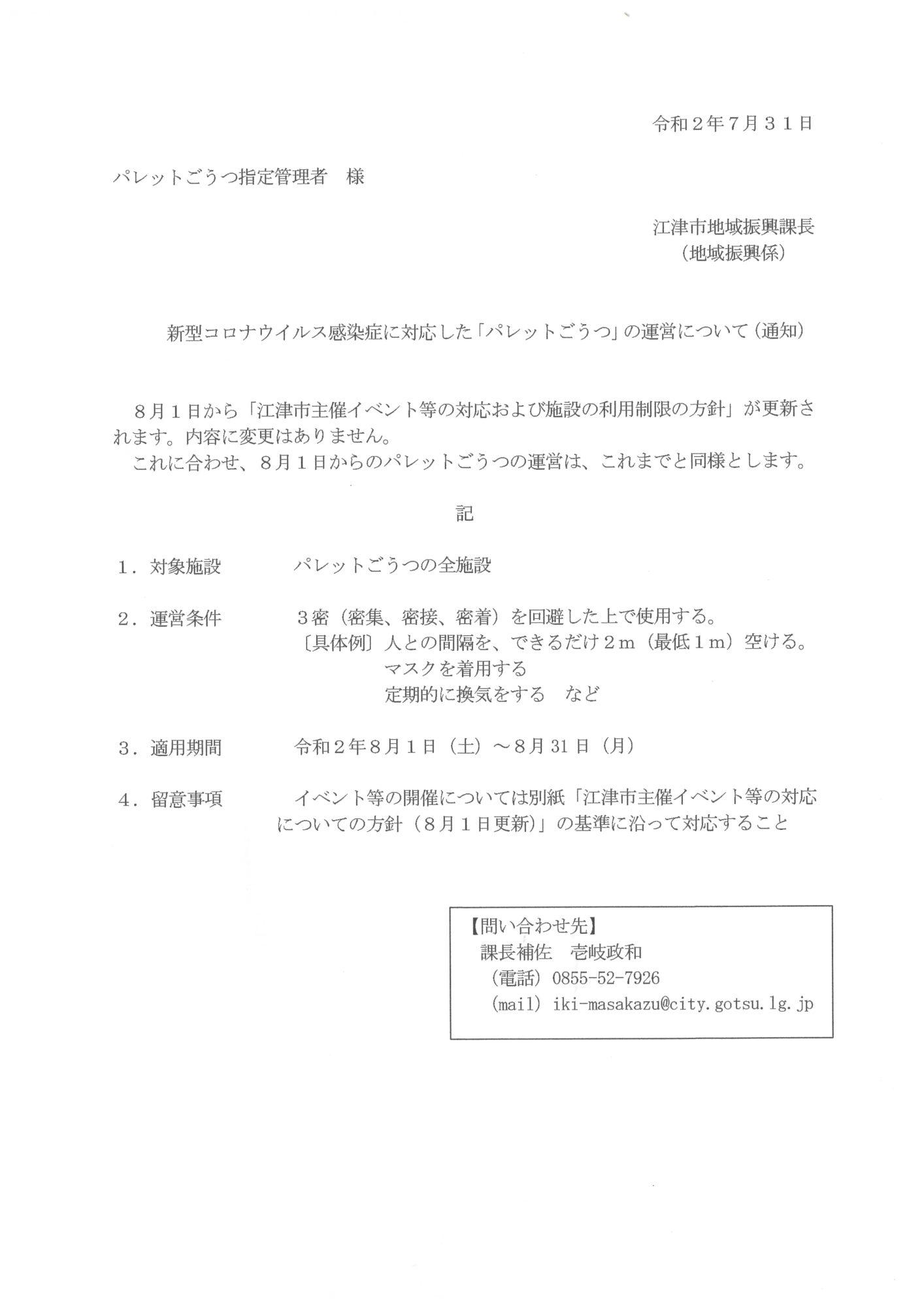 江津市主催イベント等の対応についての方針