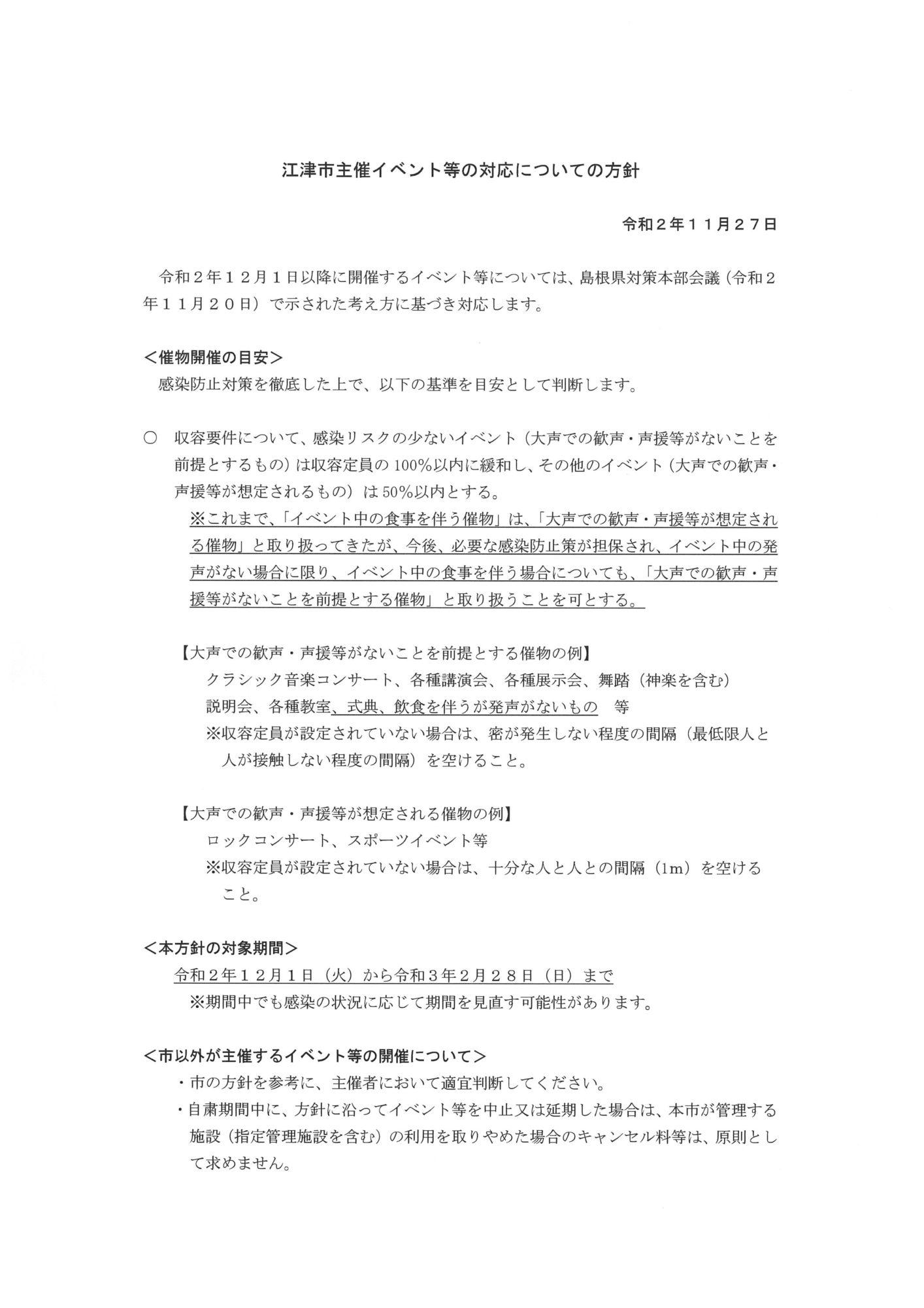 【12月1日~令和3年2月28日】江津市主催イベントの対応についての方針